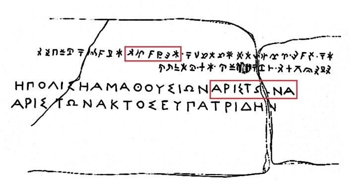 Eteocypriot.jpg