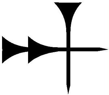 B010_(Old_Assyrian_an_–_FreeIdg_dingir)