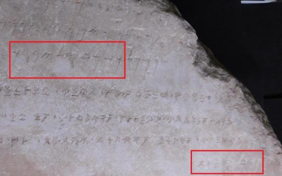 idalion bilingual with religious formulae highlighted.jpg